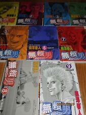Daran Comics Freeman Volumes 1 - 9  Chinese Manga