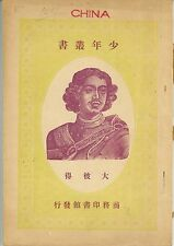 Russia History Tsar Tzar Emperor Peter I the Great Book in Chinese China. RARE