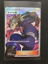 Pokemon Card Koga's Trap SR SM9a Full Art 063/055 Japan mint