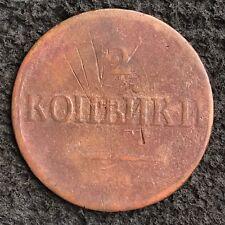 2 Kopeks 1833 Nikolay I 1826-55 Copper Coin ORIGINAL NOT CLEANER 2 КОПЕЙКИ ФХ