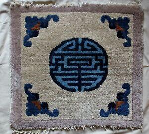 Vintage Chinese Peking Shou (Character) Seat Rug c. 1935-45