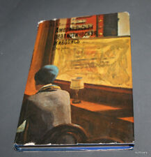 Russian USSR art  American painting Andrew Wyeth Hopper book   painter USA