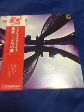 Keith Emerson The Nice LP with Obi The Five Bridge Suite Emerson Lake&Plamer