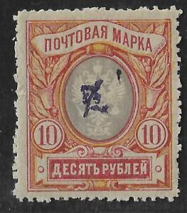 ARMENIA 1919 Mi. 46 b U-MH CERTIFICATE BPP CV$200