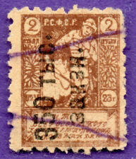RUSSIA RUSSLAND 2 Rub. REVENUE STAMP 1923s OVERPRINT USED 213