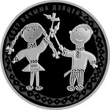 Biélorussie - 1 Rouble Monde à travers les yeux des enfants
