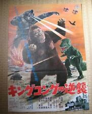 KING KONG ESCAPES MOVIE POSTER JAPAN JAPANESE B2 1967 Inoshiro Honda