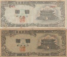 Bank of Korea 2 notes Circulated Denomination 10 hwan each