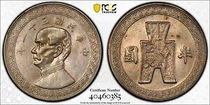 389 China 1942 Copper Nickel 50 Cents PCGS AU58  Y-362