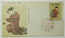 1957 FDC Japan Philatelic Week Woman With Ball First Day Cover Mi: JP #673