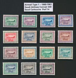 SAUDI ARABIA STAMPS 1960 CONVAIR AIRMAIL SAUD CARTOUCHE SET Sc #C7/21 MLH VF