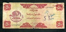 More details for united arab emirates (p4a) 50 dirhams 1973
