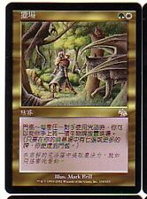 MTG 4X CHINESE JUDGMENT HUNTING GROUNDS MINT MAGIC THE GATHERING CARD ASIAN RARE