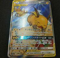 Pokemon card Raichu & Alolan Raichu GX SR 057/054 Special Art SM10a GG End