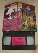 SABOTAGE israeli vhs PAL english speaking alfred hitchcock 1936  Sylvia Sidney