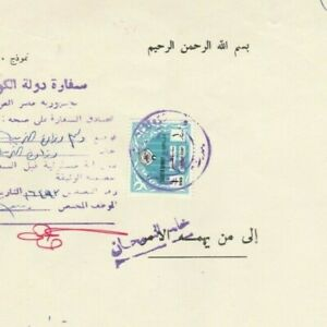 KUWAIT Power of Attorney Tied 1 KD Revenue Cachets & Signed 1977#