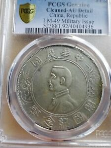 China Dollar, $1 1927, L&M-49 Military Issue, PCGS AU Details