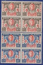 Hong Kong 1946 King George VI Complete Victory Set With WaterMark  MNH.