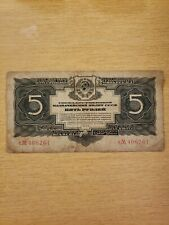 New Listing🇷🇺 Soviet Union Five 5 Gold Rubles 1934 P-212 Banknote Currency Paper Money