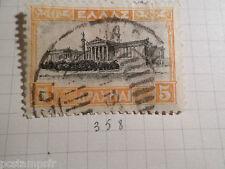 GRECE, 1927, timbre 358, ACADEMIE D ATHENES, oblitéré, VF used stamp
