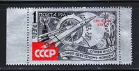 Soviet Russia 1961 MNH Sc 2534 Mi 2541 Rocket & Stars with overprint