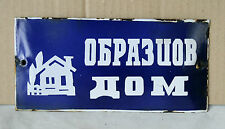VINTAGE `50s BULGARIAN PORCELAIN ENAMEL DOOR SIGN PLATE - EXEMPLARY HOME - 11