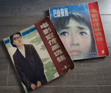 2 x Rare Original 80's China Chinese Movie Film Poster Collection Book