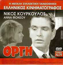ORGI ORGH Nikos Kourkoulos Anna Fonsou GREEK FILM ΟΡΓΗ 1962 Nezer