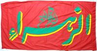 Islam Shia Fatimah Az-Zahra Military Religious Political Flag Sepah Pasdaran #01