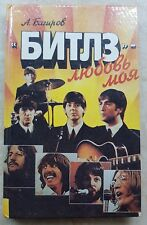Soviet Russian book The Beatles are my love Liverpool quadruple rock and roll
