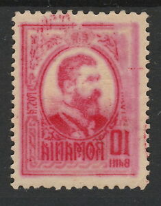 "1 STAMP WITH 1 ERROR ABKLATSCH / ROMANIA 1908 - 1910 ""KING CAROL I"" MNH"