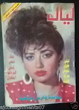 Layal ( Layla Alawi) Madonna Rear Cover Arabic (Sabah) Lebanese Magazine 1987