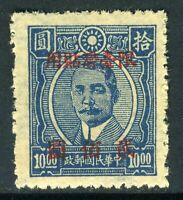 Free China 1943 Taiwan Forerunner SYS MNH M890