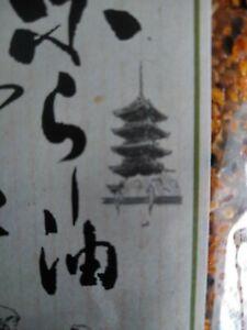 10 bags of Kyoto Ra-yu furikake Sprinkle