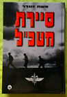 IDF Special Reconnaissance Unit SAYERET MATKAL סיירת מטכל 2000 HC 338pp HEBREW