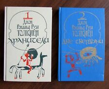 RR! Lot of 2 Soviet Russian Books by Tolkien FELLOWSHIP OF THE RING, TWO TOWERS