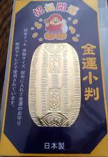 小判 KOBAN - Pièce japonaise ancienne (copie) porte bonheur - Made in Japan