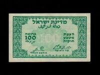 Israel:P-11a,100 Pruta,1952 * Kaplan-Zagaggi * Green W/ Black Rev. * AUNC *