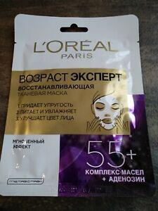 L'oreal 55+ regenerating fabric mask Восстанавливающая тканевая маска L'oreal