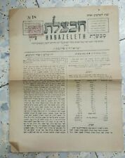"RARE PALESTINE NEWSPAPER ""HAVAZELET""  1901 YEAR"