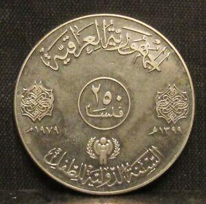 1979 Iraq 250 Fils International Year of the Child CHOICE PROOF