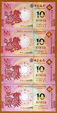 Macao / Macau, (10 +10) x 2 Sets Patacas, 2014 and 2015 P-New, UNC   Horse, Goat
