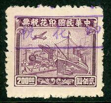China 1945 Airplane-Ship-Train Revenue $200 Central Trust 1st Print VFU X487