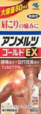 New Ammeltz yokoyoko Gold EX 80ml, Kobayashi Japan, Stiff shoulder, Muscle pain!