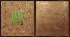 """Lwan 關"" Chinese Surname series - Hongbao, Money Envelope, Red Packet"