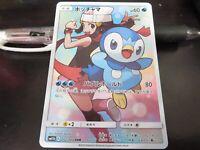 Pokemon card SM11b 052/049 CHR Piplup Dawn Japanese