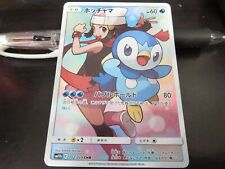 Pokemon card SM11b 052/049 CHR Piplup Dawn Japanese