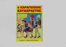 KARAGIOZIS Karagoz Embezzler ΚΑΡΑΓΚΙΟΖΗΣ very rare Greek comic by Darema