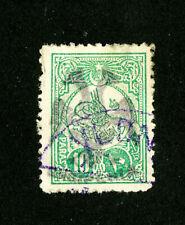 Albania Stamps # 5 VF Used Scott Value $225.00