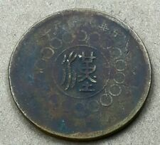 Year 1 (1912) SZEHUAN CHINA 100 CASH Brass, Chinese Coin, Y# 449a